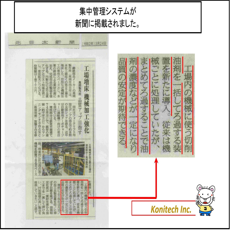 集中管理システムが北日本新聞に掲載されました。