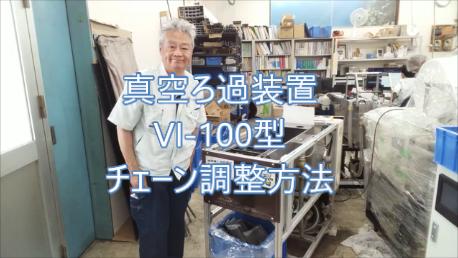真空ろ過装置VI-100型 チェーンの調整方法