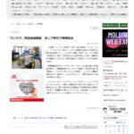 真空ろ過装置が日刊工業新聞に掲載
