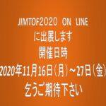 JIMTOF2020 Onlineに出展します